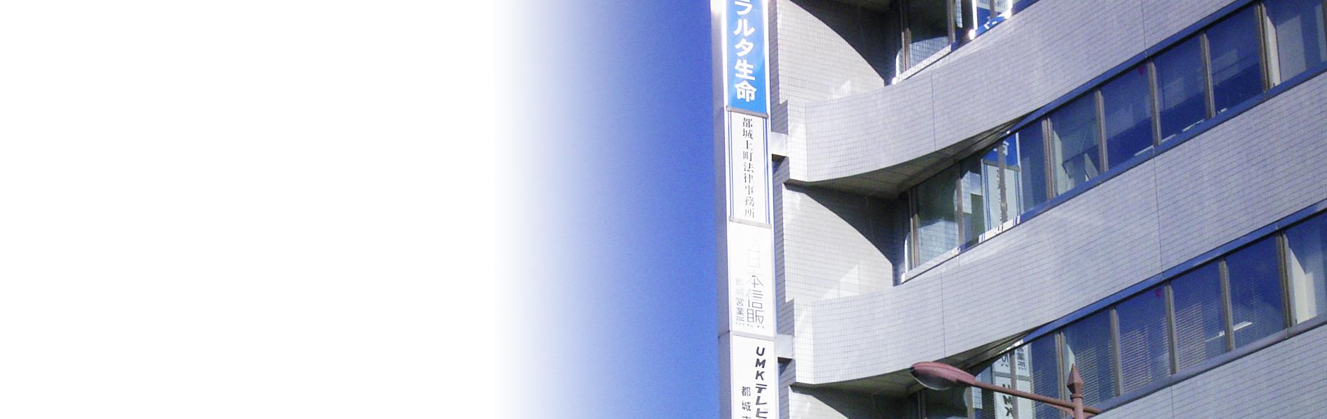 宮崎県の都城上町法律事務所